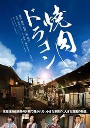 Poster Yakiniku Dragon