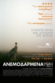 Wuthering Heights / Ανεμοδαρμένα Ύψη