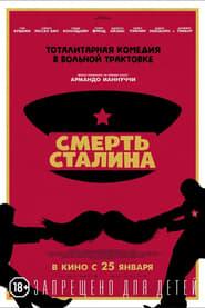 Смотреть Смерть Сталина