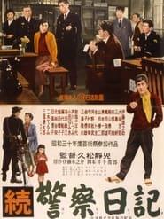 続警察日記 1955