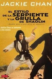 El estilo de la serpiente y la grulla de shaolin