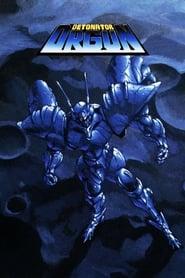 Poster Detonator Orgun 1991