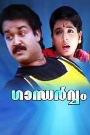 ഗാന്ധര്വ്വം (1993)