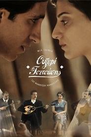 Ουζερί Τσιτσάνης movie