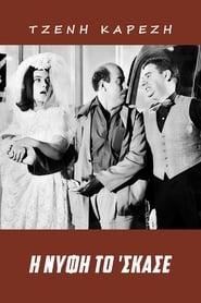 Δες το Η νύφη το 'σκασε (1962) online