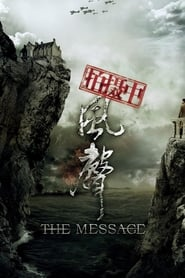 Poster The Message 2009