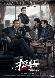 Wine Wars (Qiang Hong 2017)