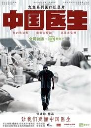中国医生 2019