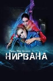 Nirvana (2008)