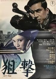 狙撃 1968
