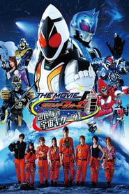 Kamen Rider Fourze the Movie: Space, Here We Come! (2012)