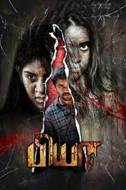 Biya (2021) Tamil Full Movie Watch Online