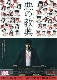 悪の教典 (2012)