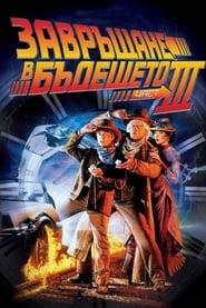 Завръщане в бъдещето 3 / Back to the Future Part III