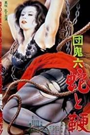 団鬼六 蛇と鞭