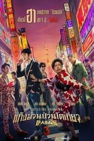 Detective Chinatown 3 (2021) ดีเทคทีฟ ไชน่าทาวน์ 3 : แก๊งม่วนป่วนโตเกียว
