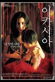 아카시아 (2003)