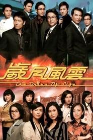 歲月風雲 2007
