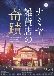 The Miracles of the Namiya General Store (2017)