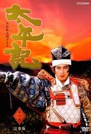太平記 1991