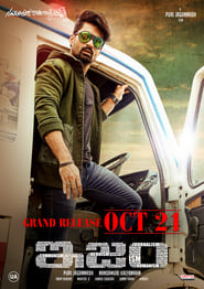 Ism (2016) HDRip In Hindi Dubbed Movie Online