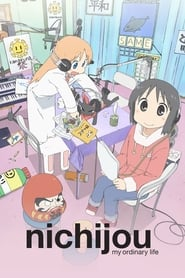 Nichijou: My Ordinary Life: Season 1