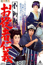 小判鮫 お役者仁義 1966