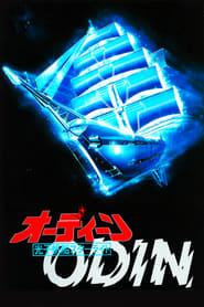 オーディーン 光子帆船スターライト (1985)