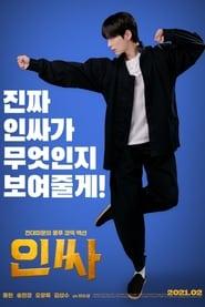 Insa (2021) poster