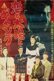 恋と太陽とギャング 1962