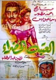 El Ataba El Khadra 1959