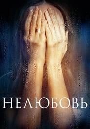 katsella Rakkautta vailla koko elokuva verkossa ilmaiseksi