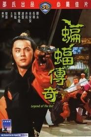 Bian fu chuan qi (1978)