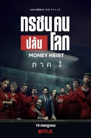 [ซับไทย] Money Heist ทรชนคนปล้นโลก