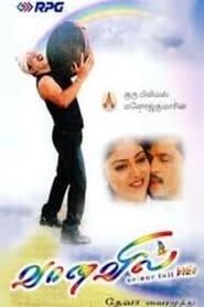 வானவில் (2000)