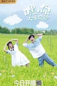 ซีรี่ย์จีน Hei! Ni Da Shi Hen Miao (2021) ซับไทย