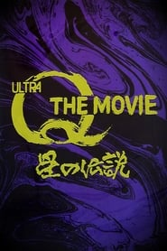Ultra Q The Movie: Legend of the Stars (1990)