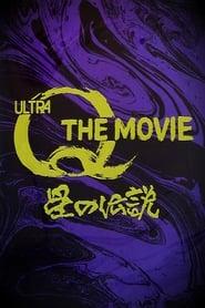 فيلم Ultra Q The Movie: Legend of the Stars مترجم