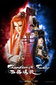 مشاهدة فيلم Thunderbolt Fantasy: Bewitching Melody of the West مترجم
