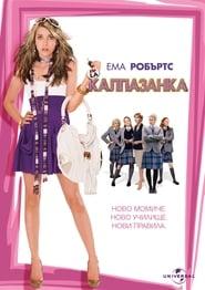 Калпазанка (2008)