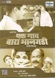 Ek Gaon Bara Bhangadi 1968