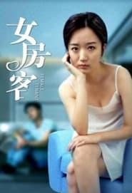 فيلم Female Tenant 2020
