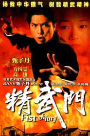 Jing wu men