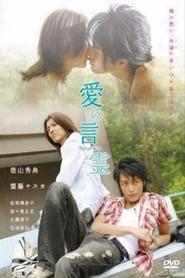 愛の言霊 2007