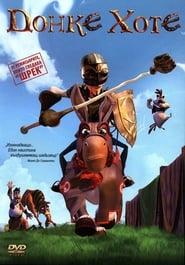 Донке Хоте / Donkey Xote (2007)