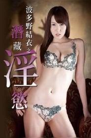 Hatano Yui's Secret Desire