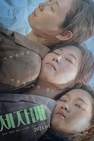 Three Sisters (2021)