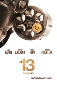 Смотреть 13