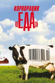 Корпорация «Еда» - смотреть фильмы онлайн HD