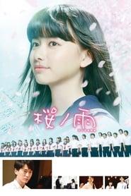 Cherry Blossom Memories (2016)